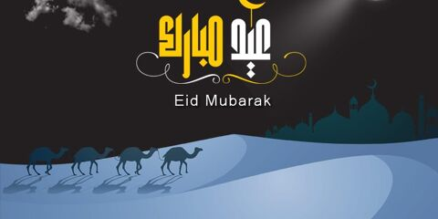 Eid Mubarak Wishes ID - 4161 9