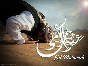 Eid Mubarak Wishes ID - 3887 1