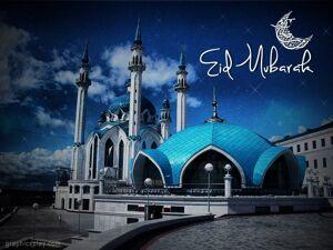 Eid Mubarak Wishes ID - 3941 13