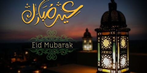 Eid Mubarak Wishes ID - 3958 4