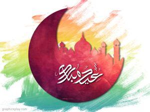 Eid Mubarak Wishes ID - 4159 6